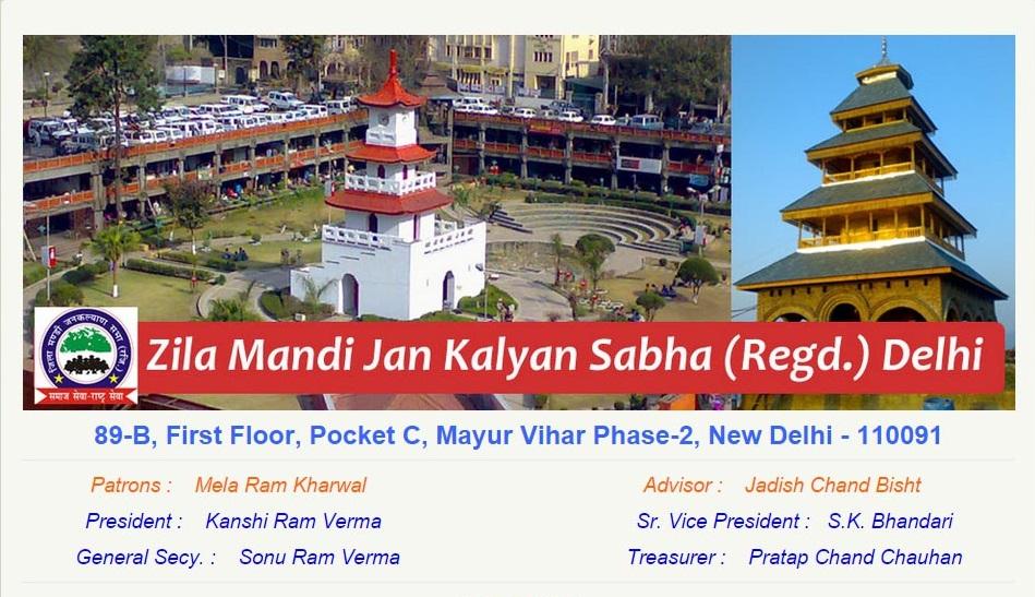 Zila Mandi Jan Kalyan Sabha